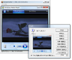 Windows Media PlayerでDVDを再生